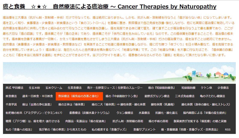 cancer&food